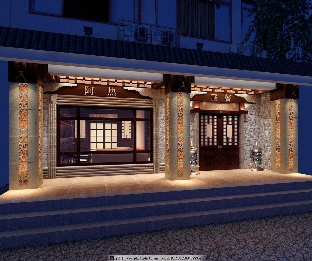 高品质装修 室外装修效果图 室外设计 夜景 藏式餐馆 店招 招牌