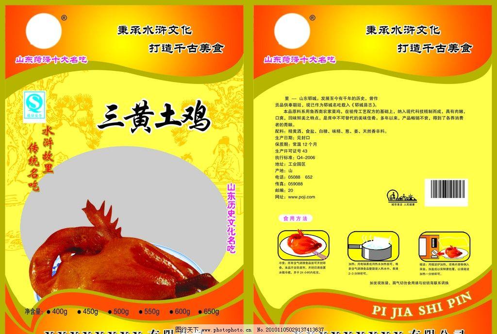 食品包装设计 三黄土鸡包装袋