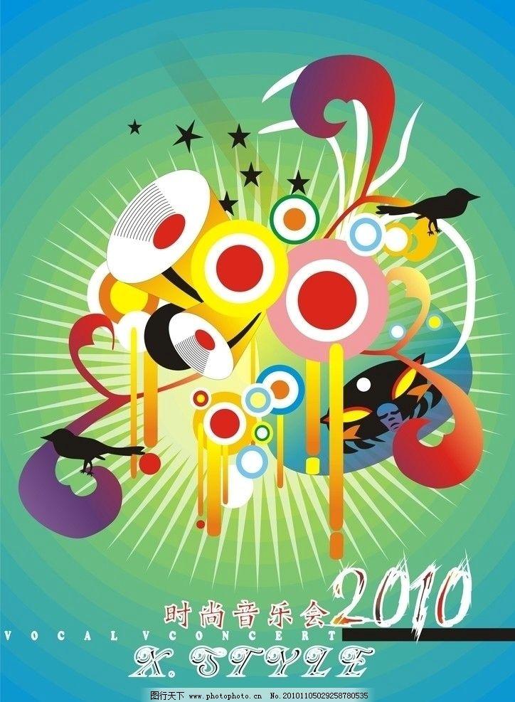音乐会 音乐 海报 吉他 花纹 喇叭 招贴设计 广告设计 设计 300dpi