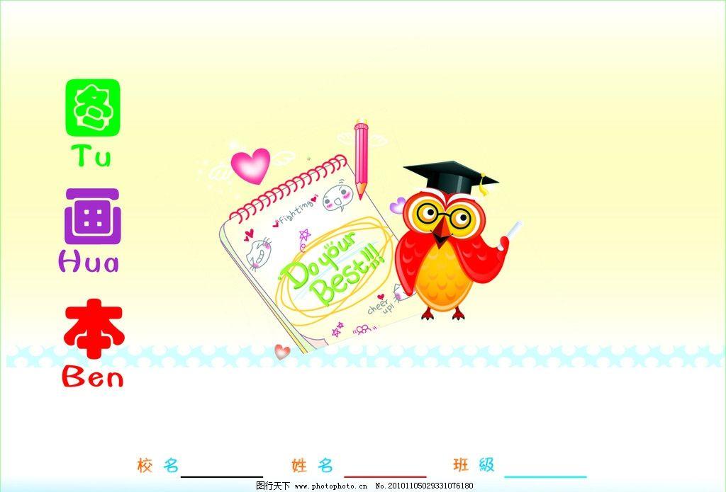 小学生图画本 小学生 作业本 图画本      画册设计 广告设计 矢量
