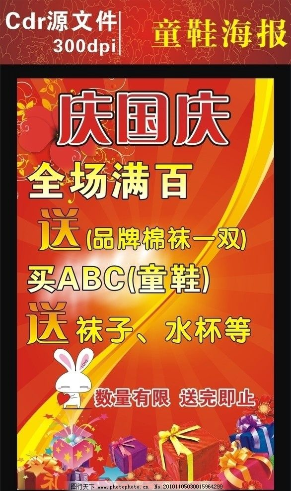 童鞋海报 儿童鞋 庆国庆 品牌棉袜 袜子 水杯 兔子 卡通兔子