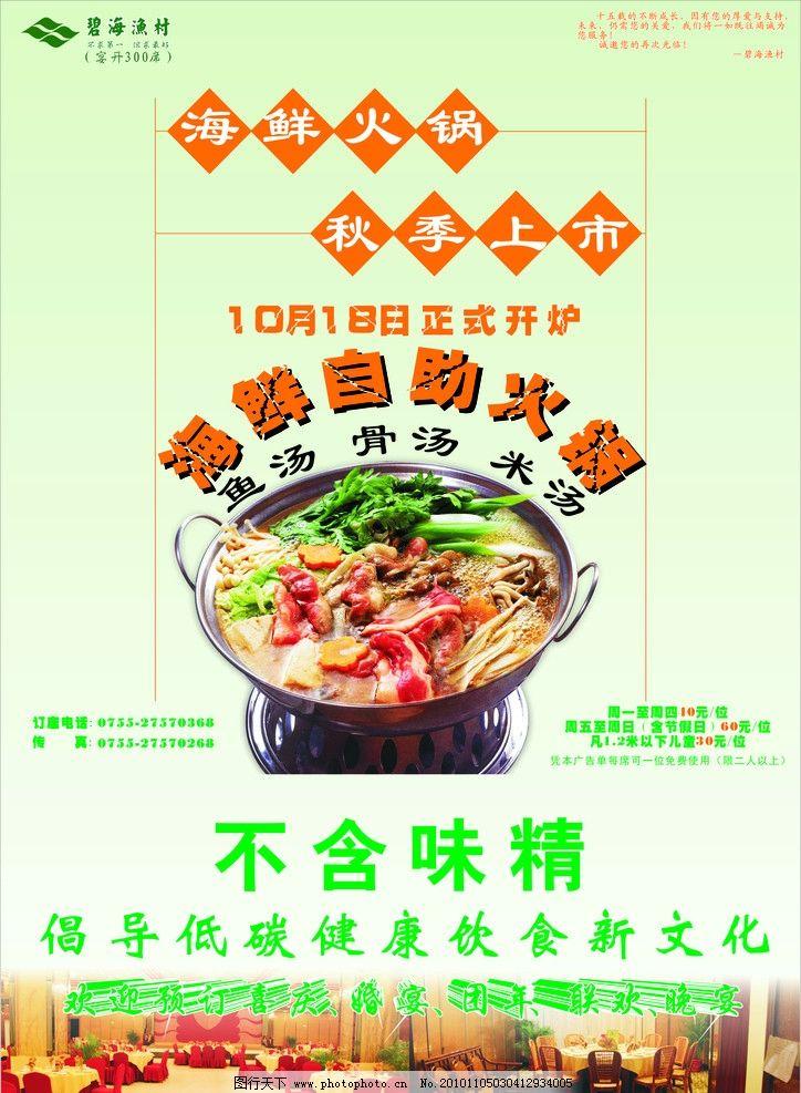火锅 健康 食品 自助餐 上市 碧海渔村      招牌 优惠 菜单菜谱 广告