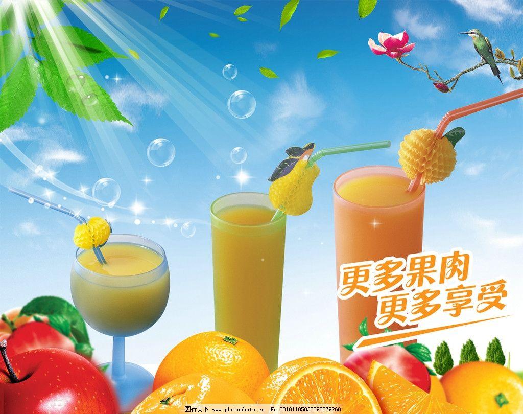 鲜榨果汁 现榨果汁 水果 广告素材 果肉多 天空 阳光 杯子 源文件图片