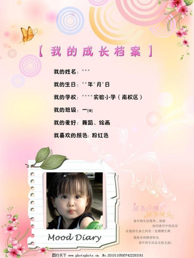 成长档案封面 广告设计模板 花 名片设计 温馨 相册 小朋友 源文件