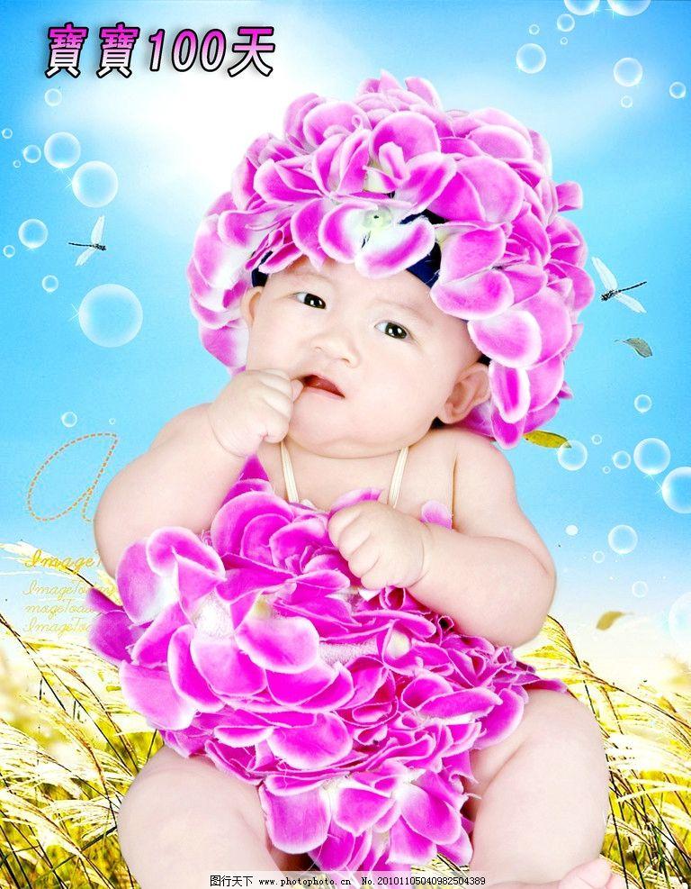 100天宝贝 可爱宝宝 漂亮宝贝 紫色 花 稻草 蓝天 白天 白色 宝宝周岁