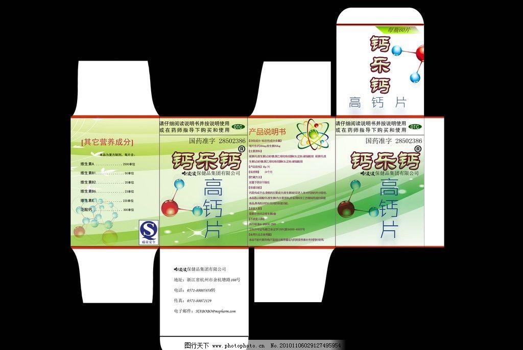 钙片包装设计 钙片包装 保健品包装 钙乐高 高钙片 包装设计 广告设计
