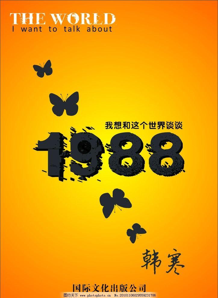 书籍封面 书籍装帧 广告设计 海报设计 特色另类设计 矢量 韩寒