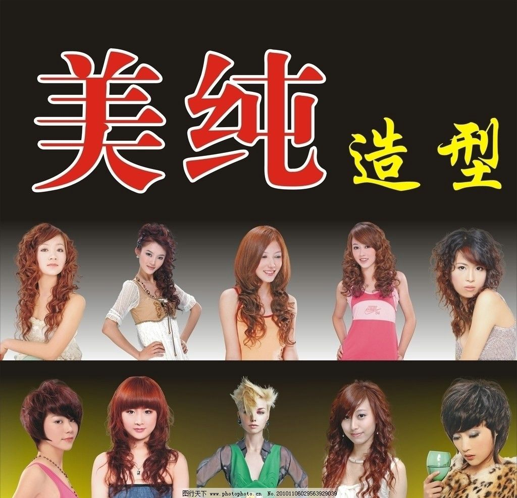 理发店 店头 门头 造型设计 发型 潮流 时尚 写真 美女 最新头发 招牌