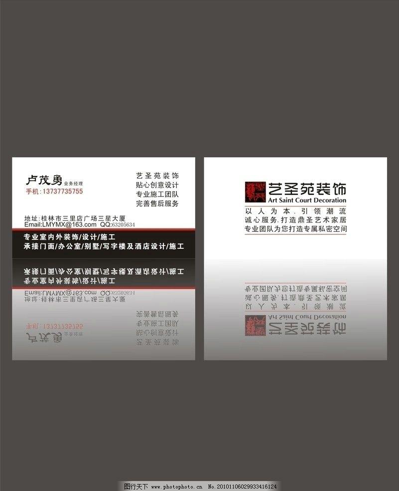 名片设计 装饰公司名片设计 名片 名片卡片 广告设计 矢量 cdr
