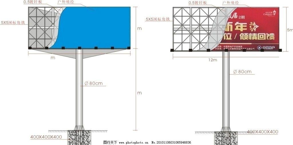 t牌结构图 大型高速路广告牌 其他设计 矢量