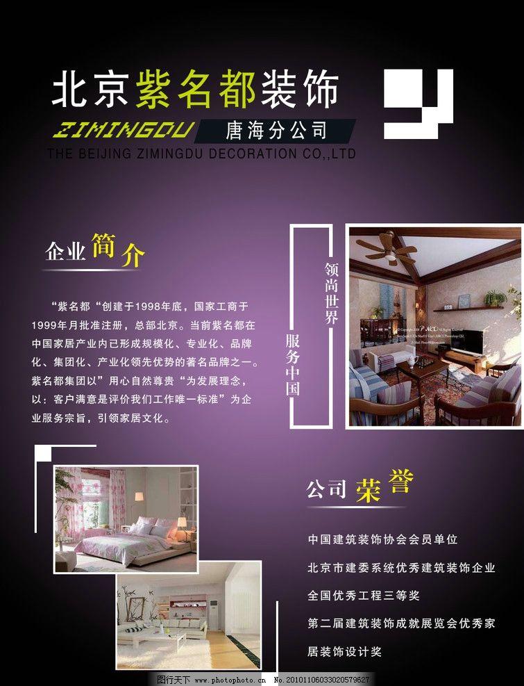 紫名都装饰 装修房子的图片          公司荣誉 白色线条 装修标志 宣