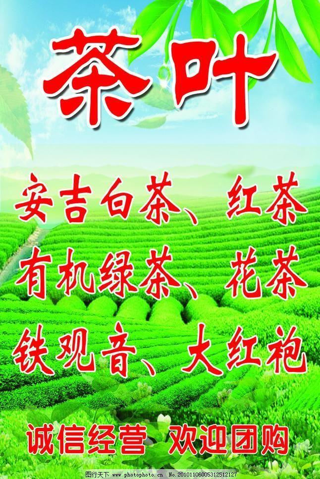 茶叶广告牌图片_广告设计_矢量图_图行天下图库