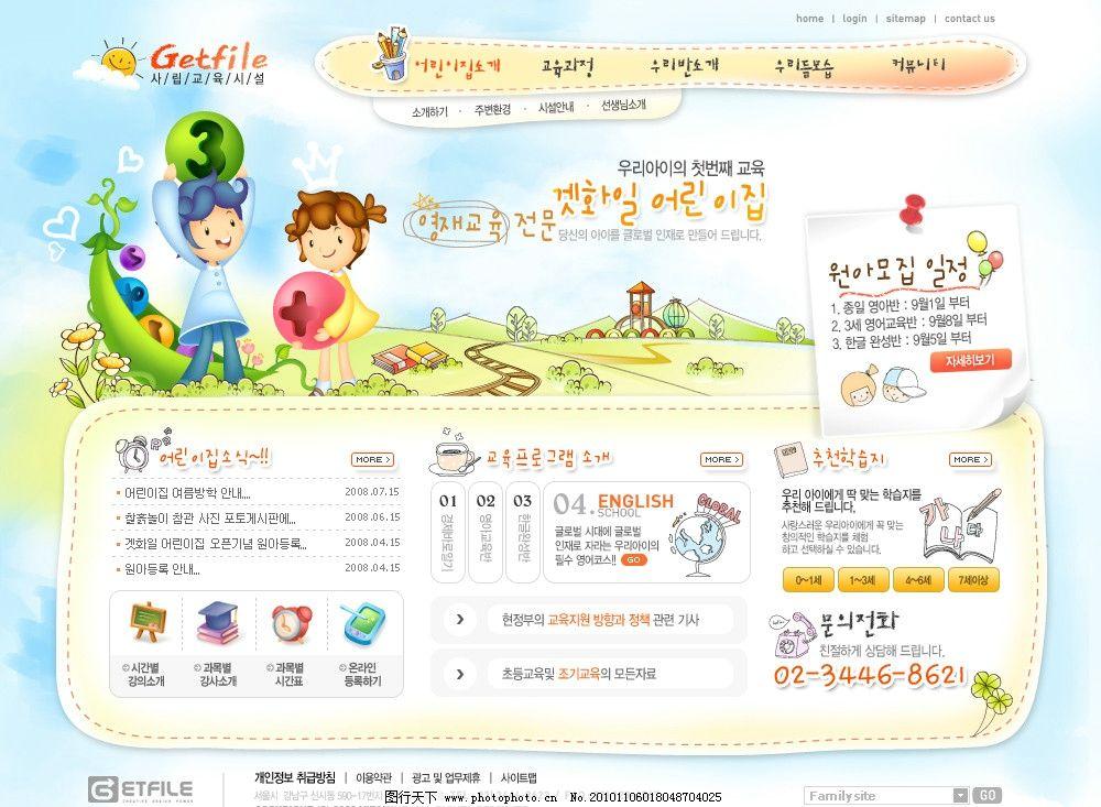 益智卡通 小学生 韩版网页 韩国模板 网页模板 源文件