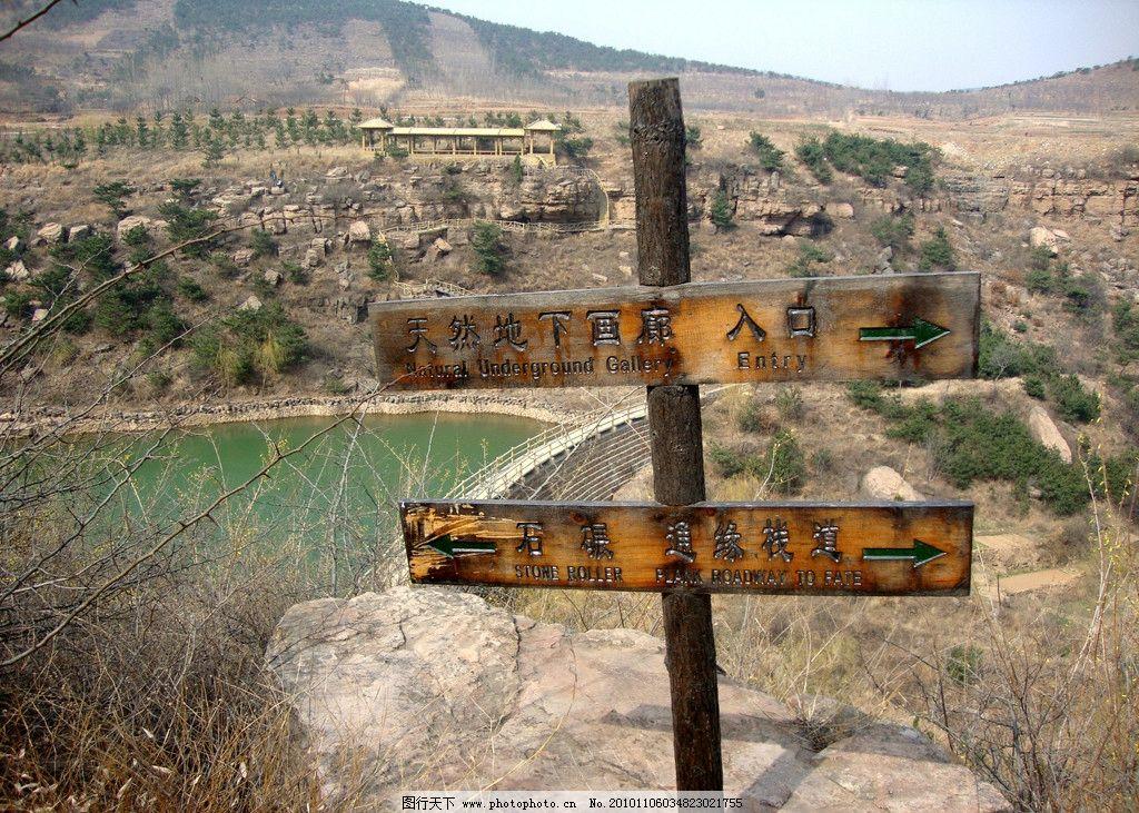 沂水风景区 欢乐谷 指示牌 水边 山图片