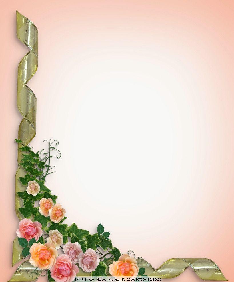 浪漫花朵装饰边框 温馨 花纹 婚礼 喜庆 花边 相框 画框 请柬