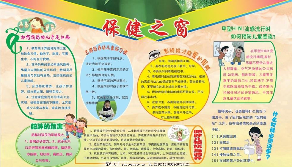 保健之窗 幼儿园保健之窗 宣传栏 幼儿园 校园 健康教育 手足口病
