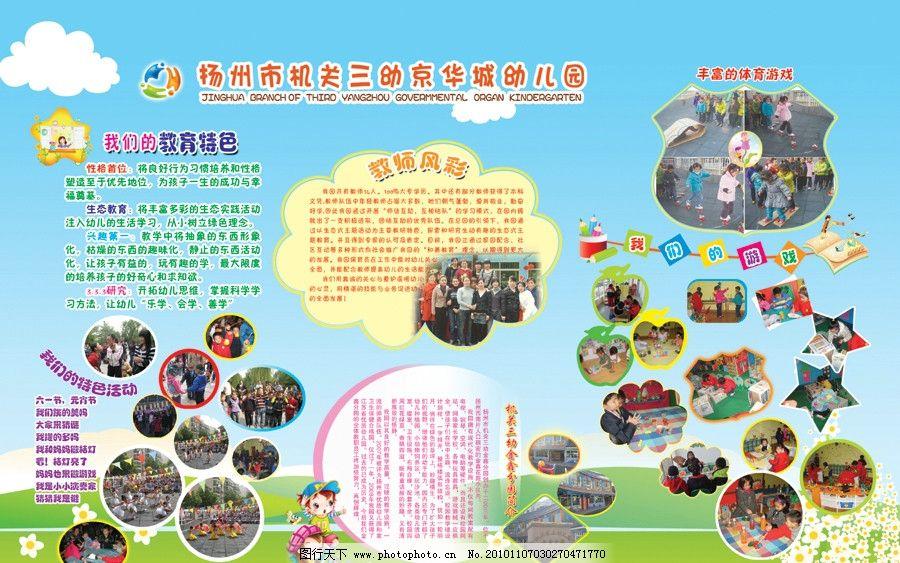 幼儿园宣传栏 教师风采 幼儿园展板 教室风采 橱窗 照片 教育特色