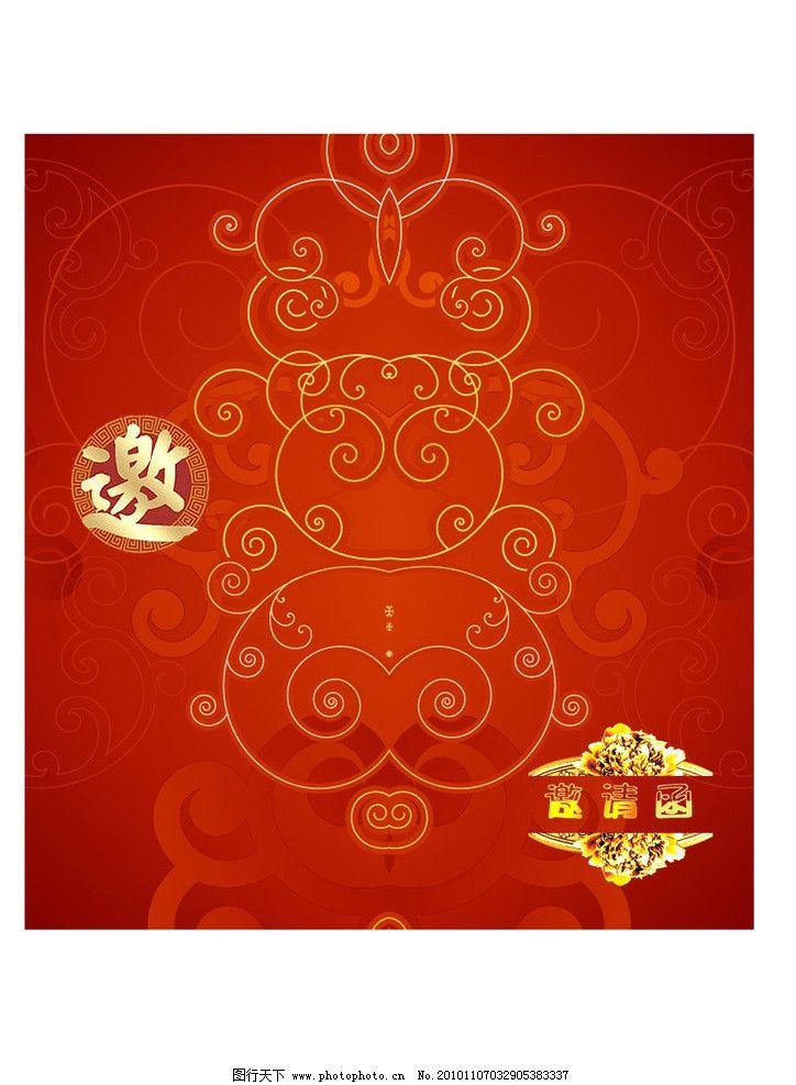 邀请函 中国风 请帖 请柬 牡丹花 红色大气 背景 精致花纹 节日快乐