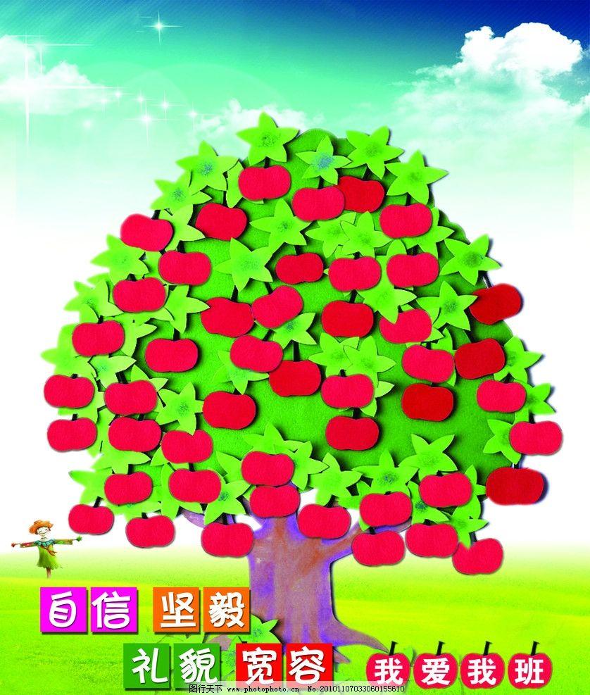 苹果树 蓝天白云图片