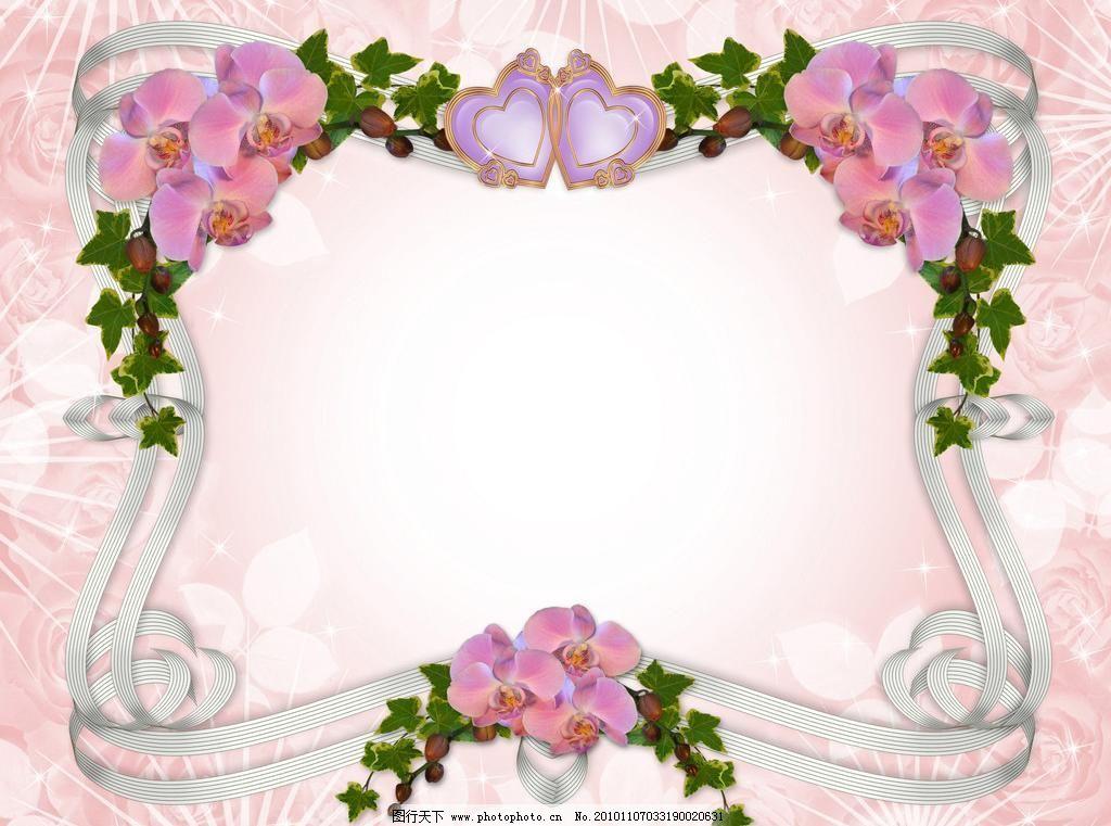 浪漫花朵装饰边框 浪漫 温馨 花朵 花纹 装饰 婚礼 喜庆 花边 相框