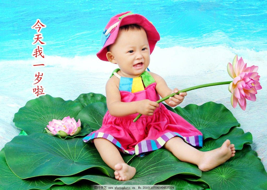 荷花 绿叶 大海 河水 一岁 红帽子 莲花 可爱宝宝 漂亮宝贝 宝宝周岁