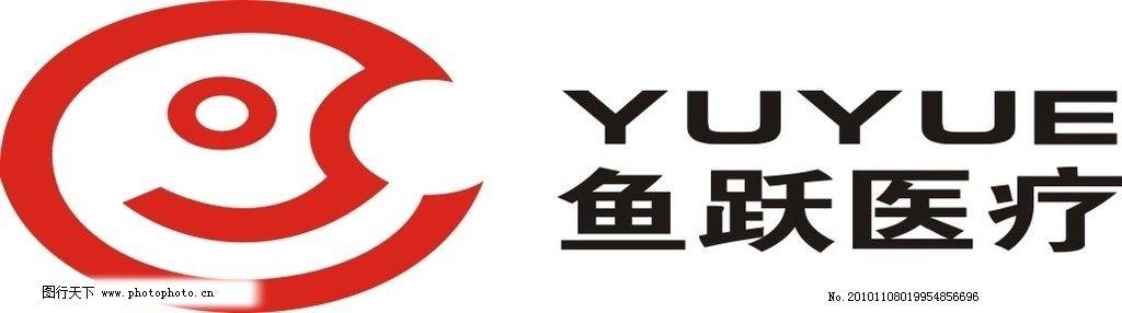 鱼跃医疗 标志 企业logo标志 标识标志图标 矢量 cdr