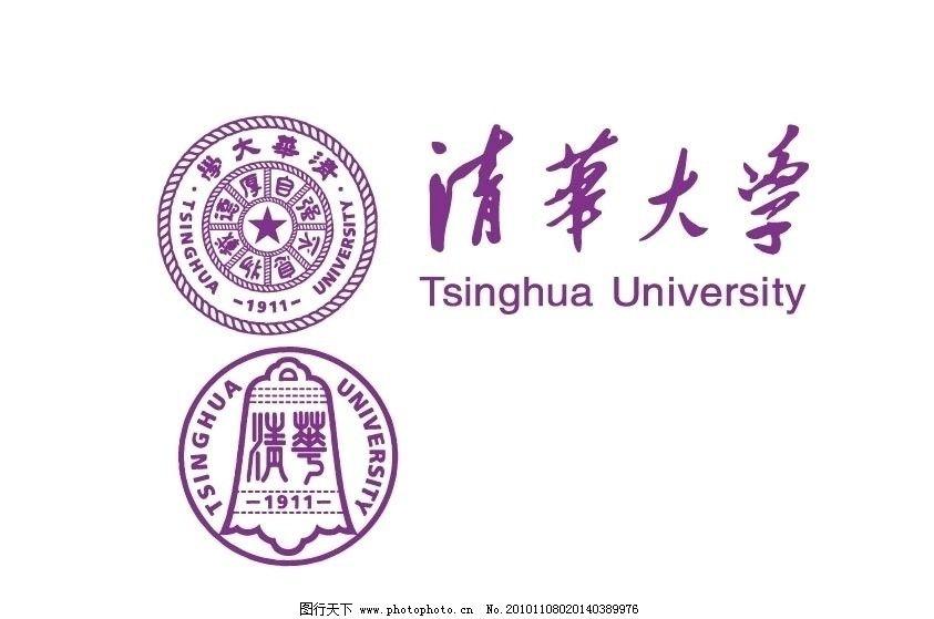 清华大学标志 其他 标识标志图标 矢量 ai