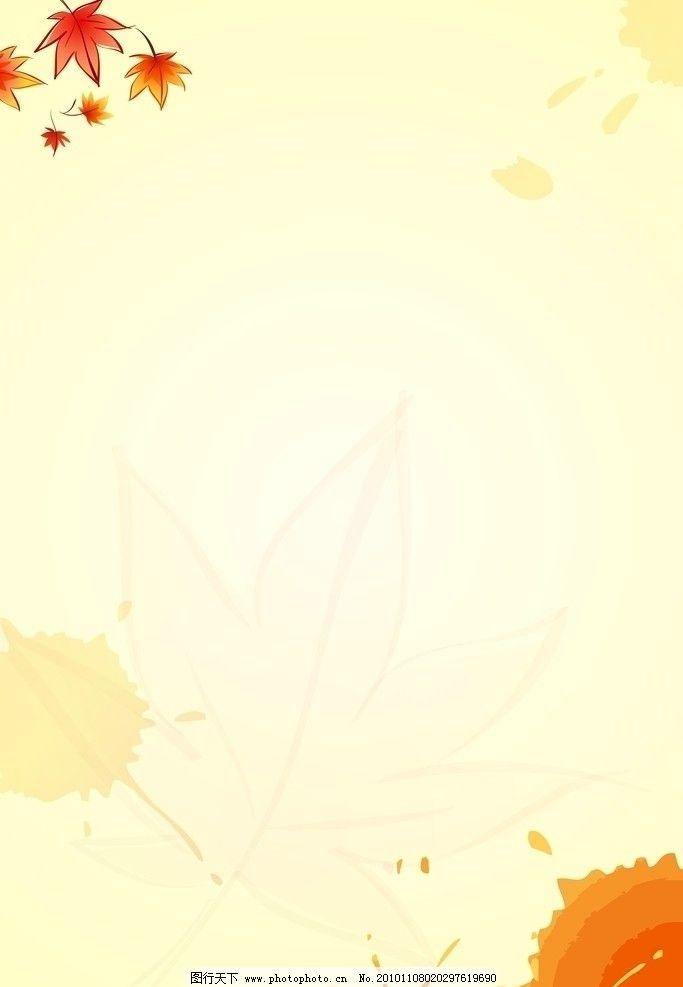 秋天 枫叶 黄色 底纹背景 底纹边框 矢量 cdr