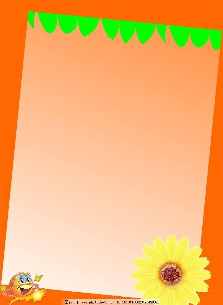 底纹 线条 背景 边框 婚庆 节日 太阳花 相框 橘红 可爱 清爽 边框