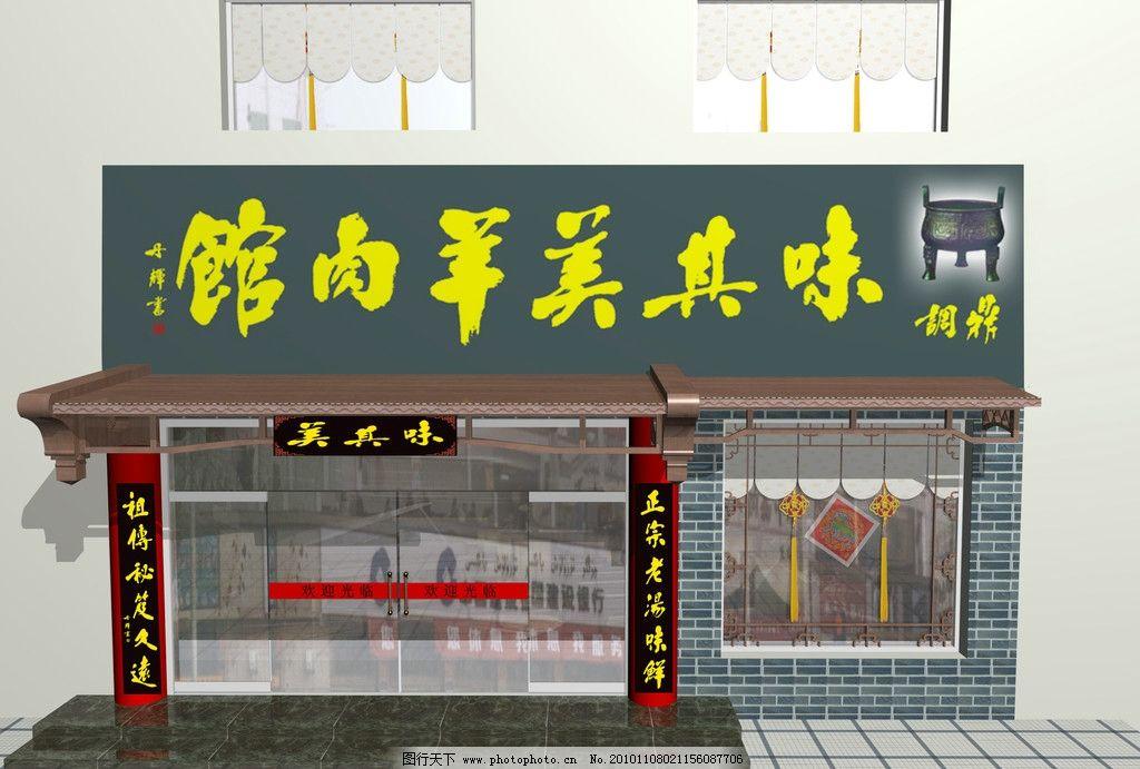味其美 饭店 连锁店 门头 立体面 室内模型 3d设计模型 源文件 300dpi