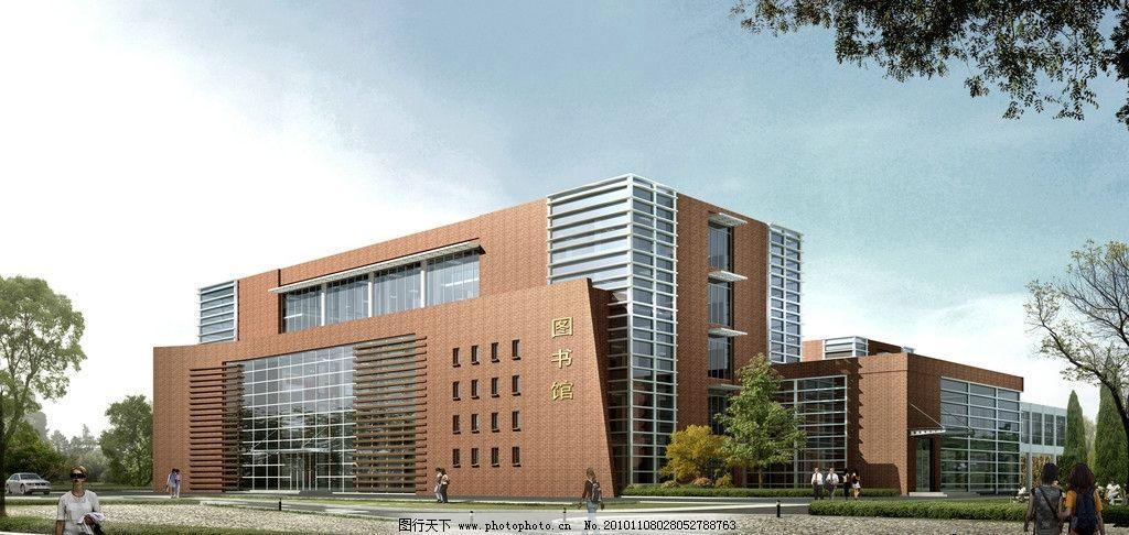 图书馆效果图 图书馆        建筑 学校 环境 建筑设计 环境设计 设计