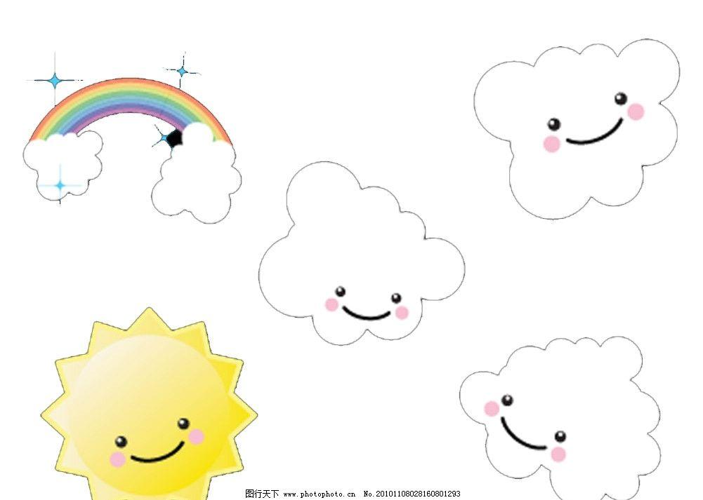 云朵 白云飘飘 云彩 太阳 可爱笑脸云朵 景观设计 环境设计 源文件 72
