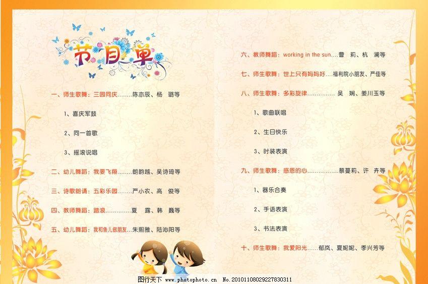 节目单 蝴蝶 花边 卡通 可爱 幼儿园 小学 学校 小朋友 请帖设计 广告
