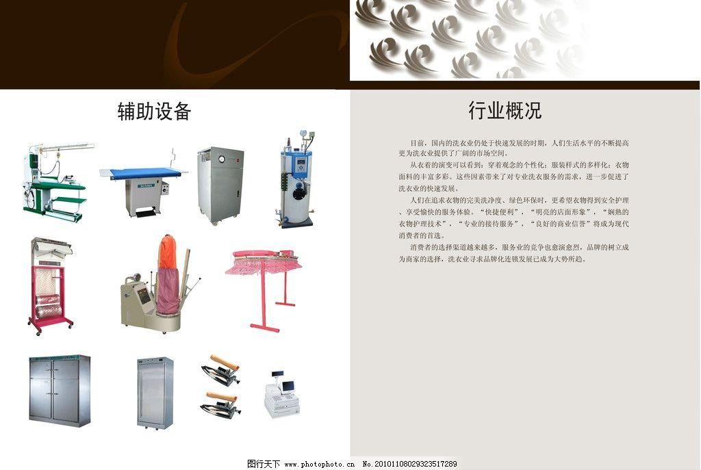 干洗店公司加盟宣传资料图片_画册设计_广告设计_图行