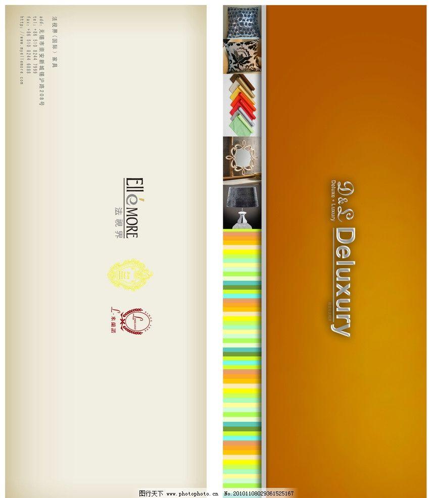 宣传册封面 宣传册 竖页 装饰      设计 橙色 彩条 画册设计 广告