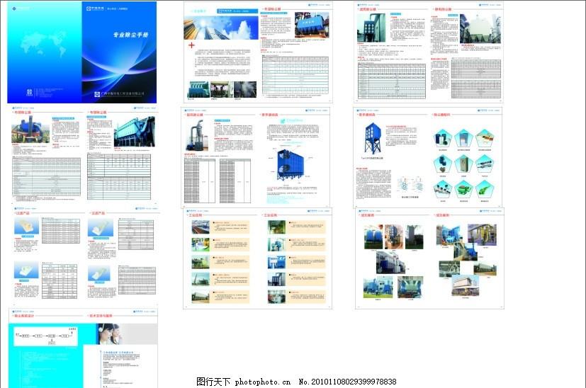 中海画册 广西中海环境专业除尘设备有限公司手册 企业简介 布袋除尘