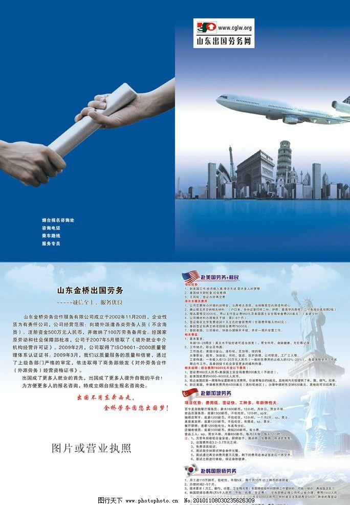 出国劳务 单页 出国 劳务 招聘 出国留学 dm宣传单 广告设计 矢量 cdr