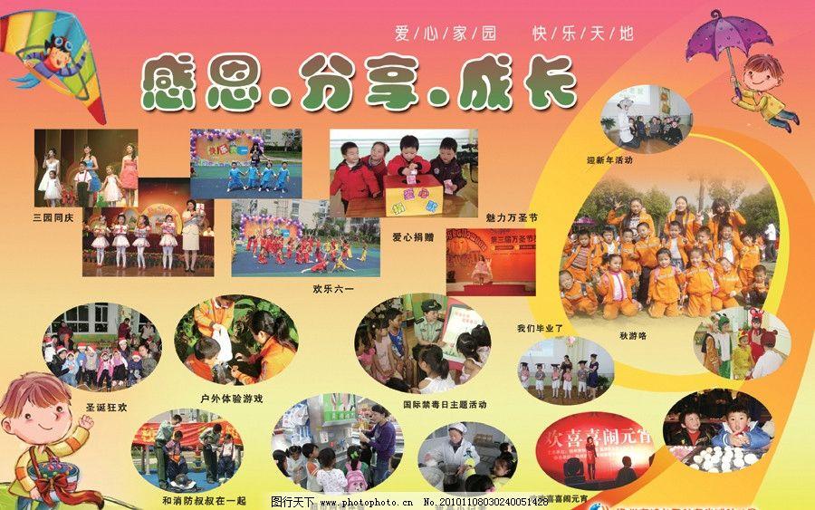 幼儿园宣传版面 幼儿园 小学 学校 宣传 版面 可爱 卡通 版式 照片墙