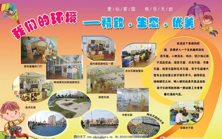 幼儿园照片展板 幼儿园 小学 学校 宣传 版面 可爱 卡通 版式 照片墙