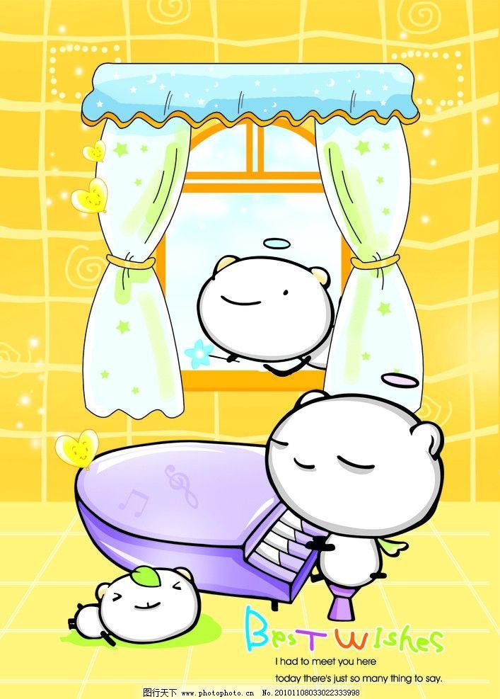 手绘 卡通图片,卡通房间 弹钢琴 卡通宝宝 卡通窗帘