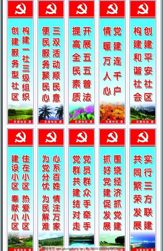 党建图片免费下载 100dpi psd psd分层素材 党徽 党建 党建标语 风景
