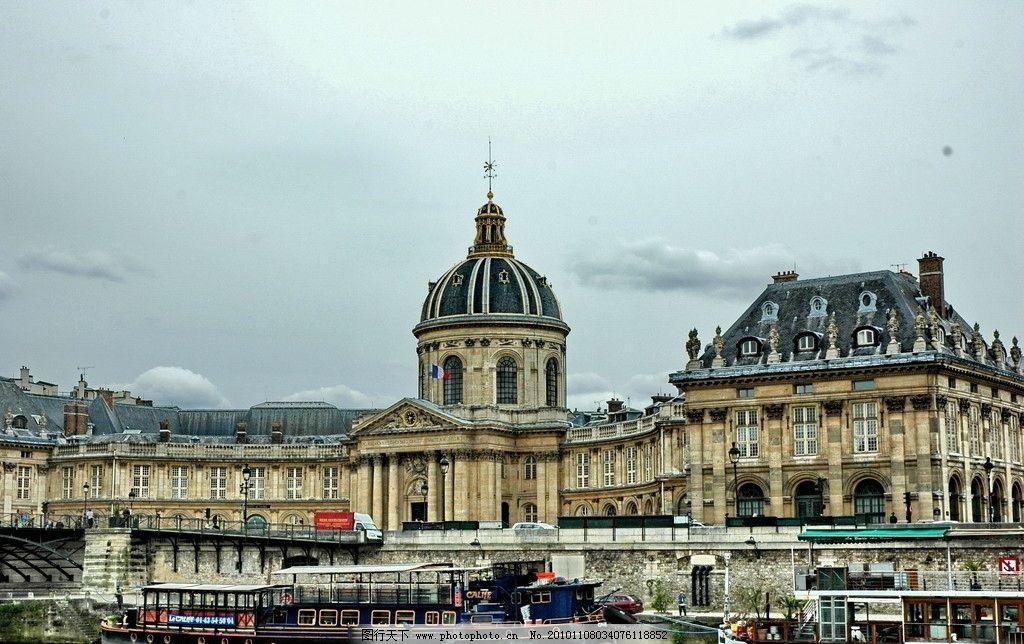 巴黎 塞纳河畔 法兰西学会 法兰西 学会 法式建筑 文艺复兴时期风格