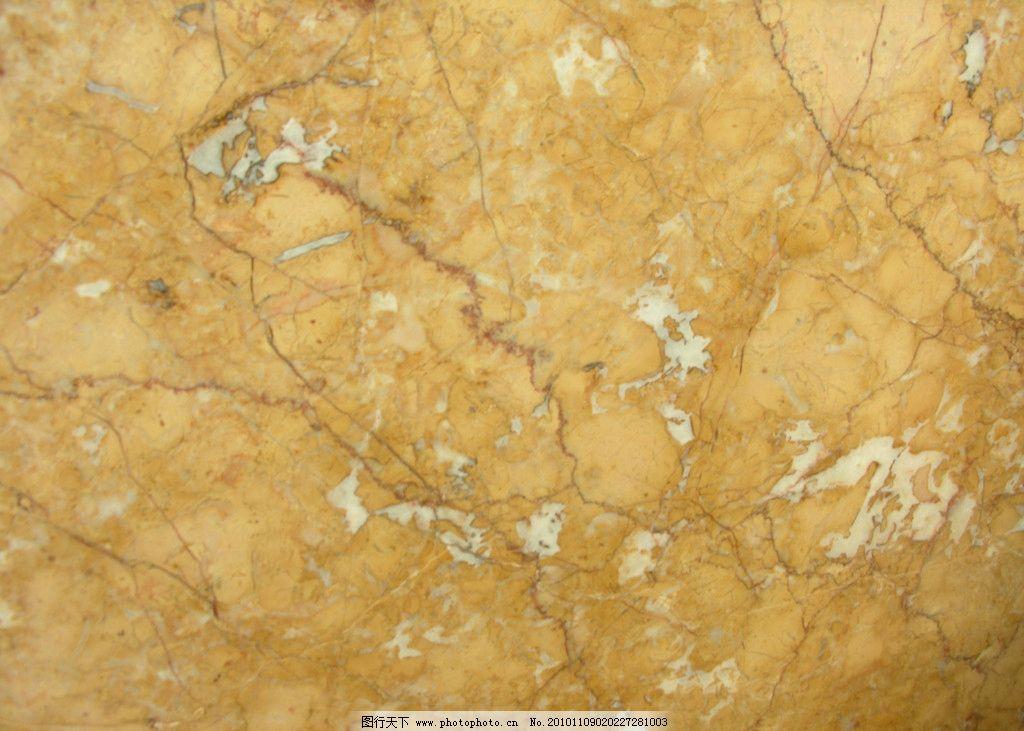 大理石材质 玛瑙黄金大理石材质 大理石贴图 米黄色大理石 材料样本