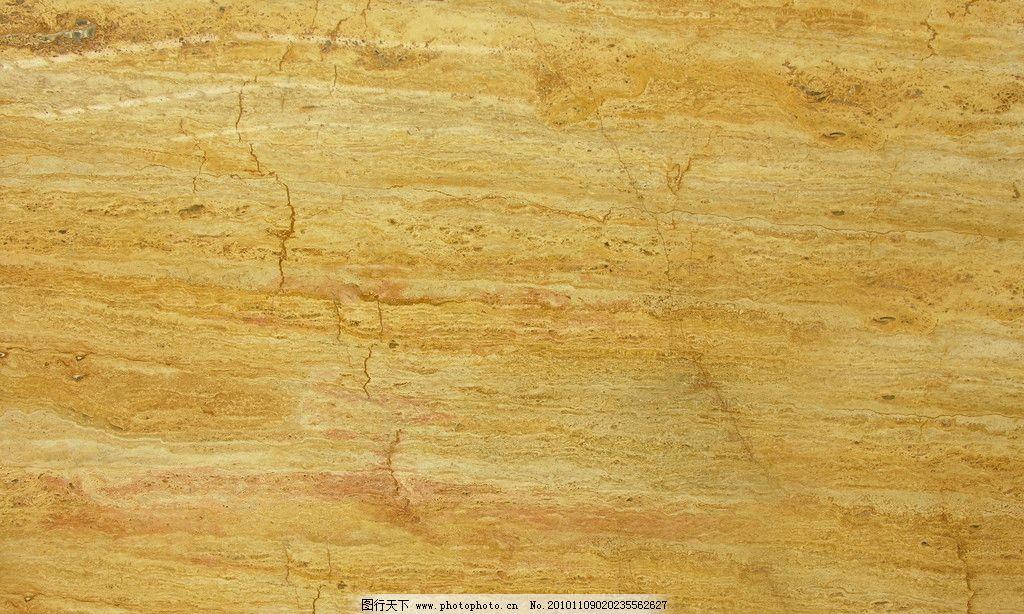 大理石材质 黄金洞石大理石材质 大理石贴图 米黄色大理石 材料样本