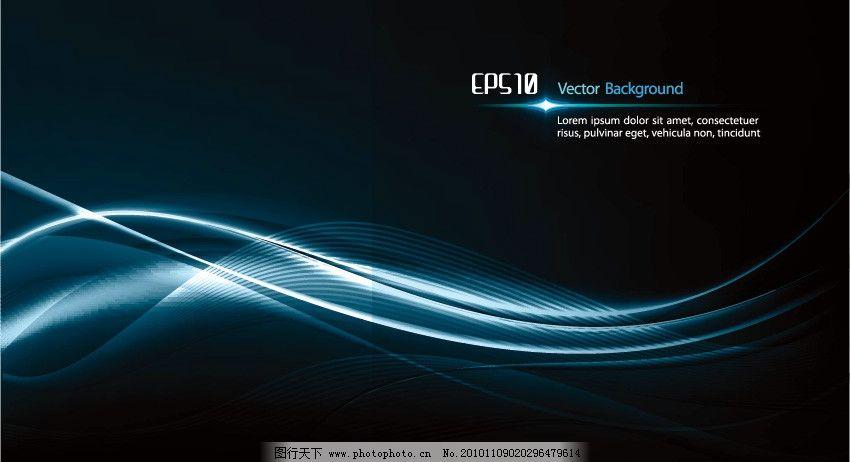 动感光线 商务科技背景 动感 曲线 波形 波浪 线条 商务 科技 时尚 潮流 梦幻 涡流 摘要 贺卡 邀请 装饰 海报 展板 卡片 底图 背景 底纹 高贵 典雅 信息 现代 传单 矢量 动感底纹 底纹背景 底纹边框 EPS