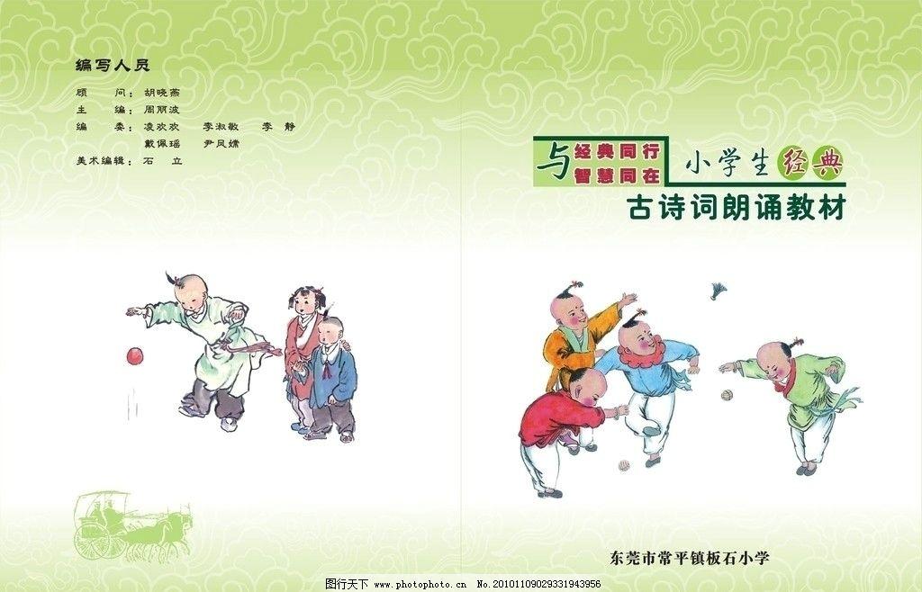 古诗词朗诵教材封面 儿童 云 马车 画册设计 广告设计 矢量 cdr