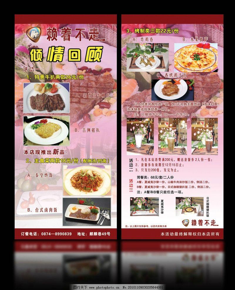 西餐厅宣传单图片