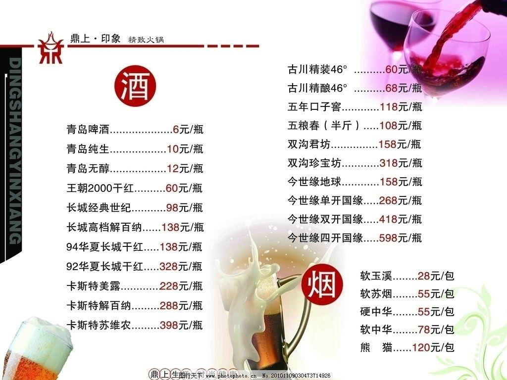火锅菜谱酒水单图片