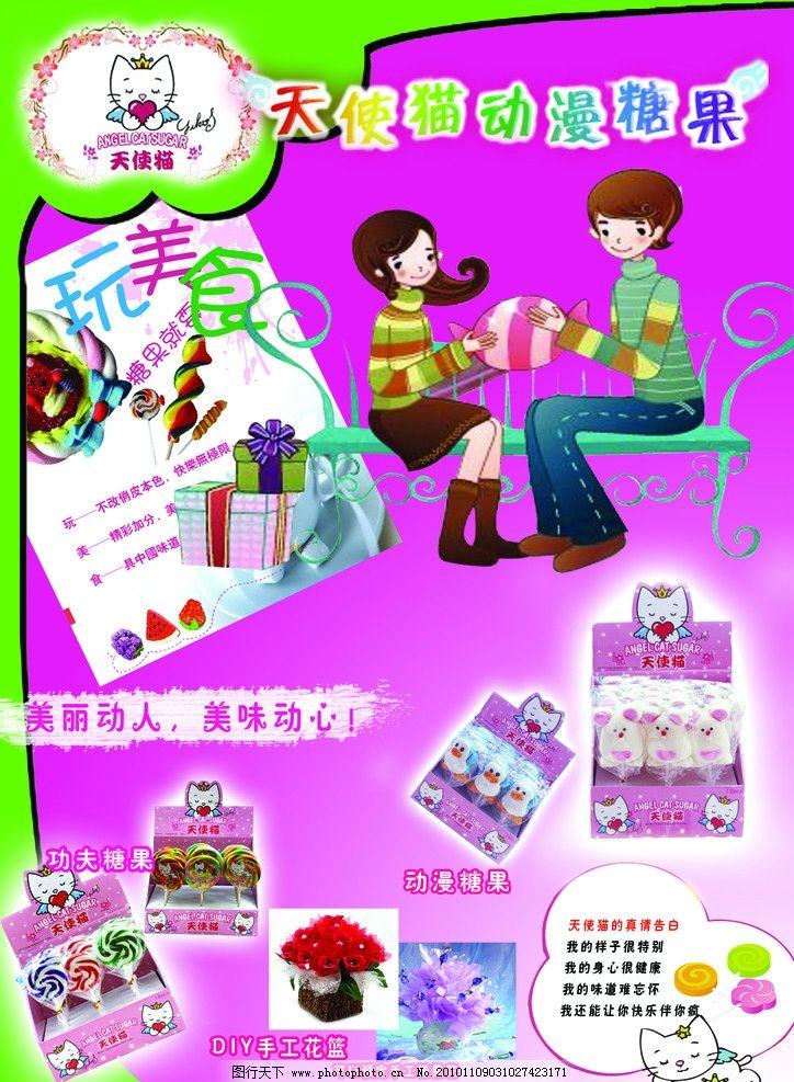 天使猫 糖果 宣传单张 卡通 其他模版 广告设计模板 源文件