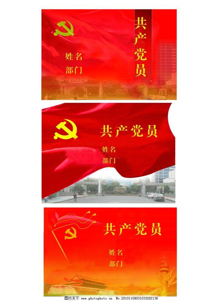 桌签 党旗 党徽 浙江医学院 天安门 万里长城 擎天柱 红色的底板 桌签